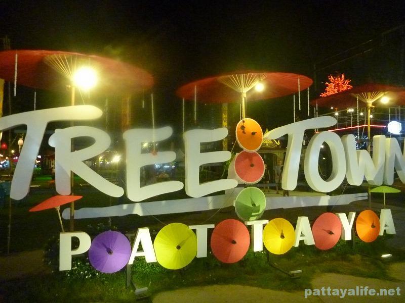 Tree town pattaya (15)