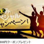 ホテルズドットコム(Hotels.com)で3000円割引きクーポン配布中