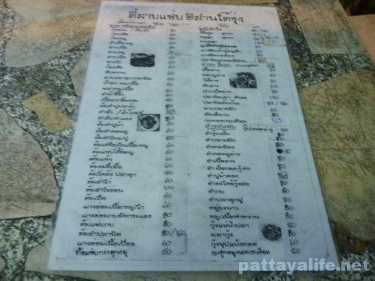 tee raab zeb isaan restaurant menu