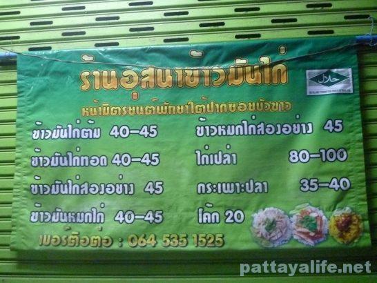 Khao man gai Pattaya tai (4)