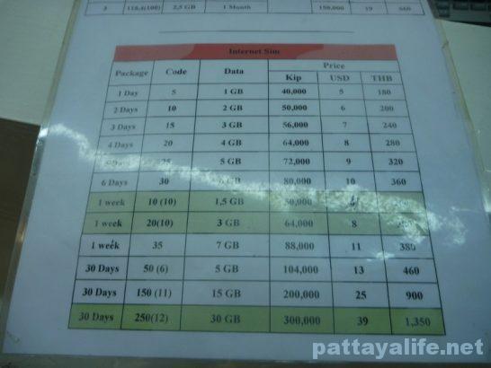Luang prabang airport (4)