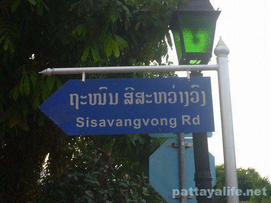 Luangprabang Sisavangvong Rd (1)