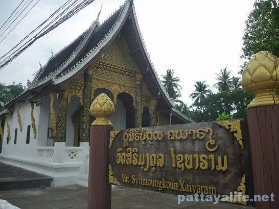 Luangprabang Sisavangvong Rd (3)