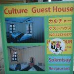 世界の村で発見こんなところに日本人なルアンパバーンの宿。あと、食べ放題ぶっかけ飯&ナイトマーケット。