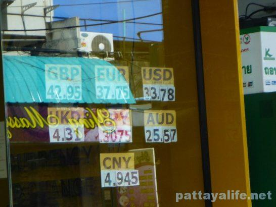 Pattaya exchange (1)