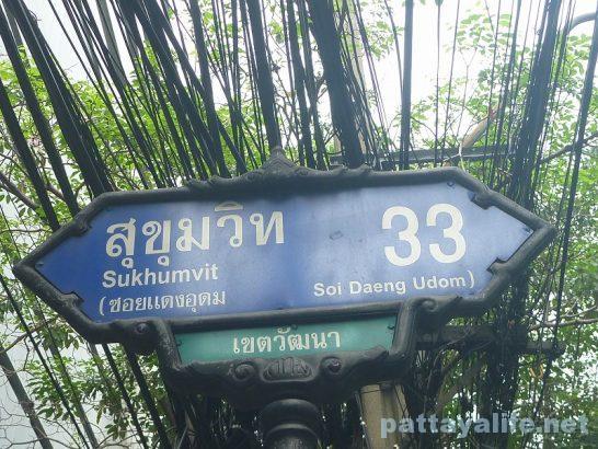 Sukhumvit soi 33 (8)