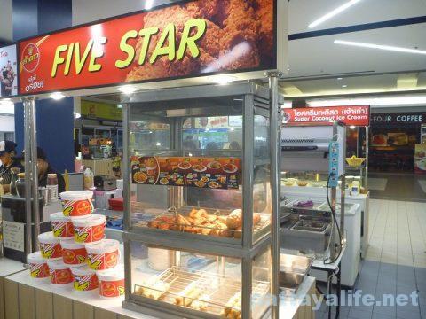 FIVE STAR フライドチキン