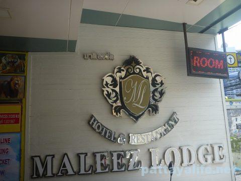 Maleez lodge マレーズロッジ (1)