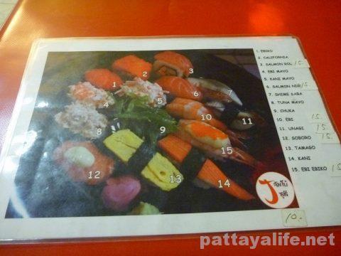 Jumbo Sushi (27)