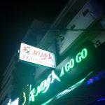 パタヤ初心者アテンドの夜。ソイ7からソイハニー経由LKメトロまで。