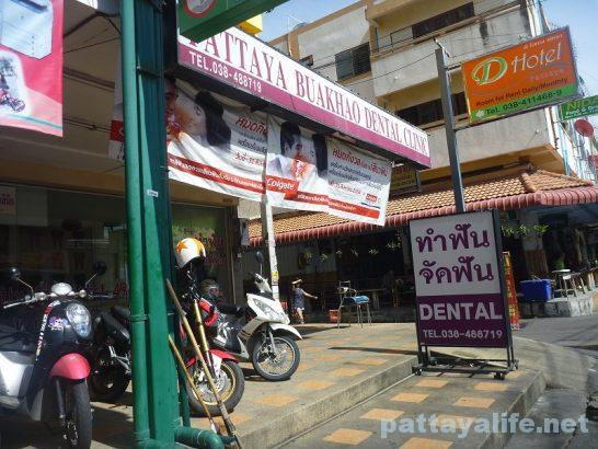 Pattaya Buakhao Dental clinic (1)
