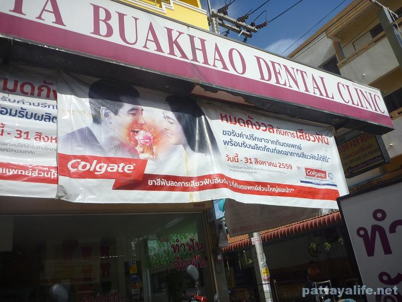 Pattaya Buakhao Dental clinic (3)
