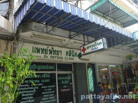 Pattaya clinic health certificate (1)