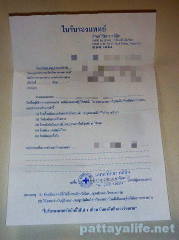 Pattaya clinic health certificate (2)