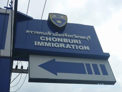 Pattaya immigration (1)