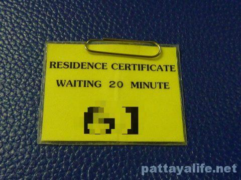 Pattaya immigration (3)