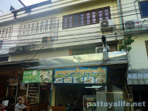 Soi excite Japanese menu restaurant Nuang (1)