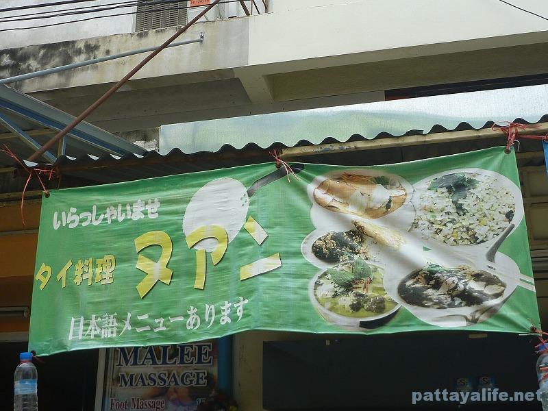 Soi excite Japanese menu restaurant Nuang (2)
