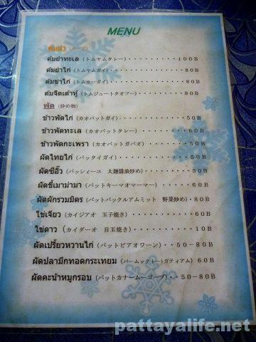 Soi excite Japanese menu restaurant Nuang (4)