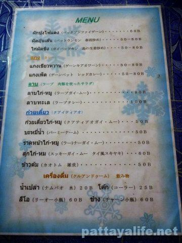 Soi excite Japanese menu restaurant Nuang (5)