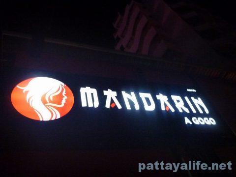 マンダリン Mandarin (3)