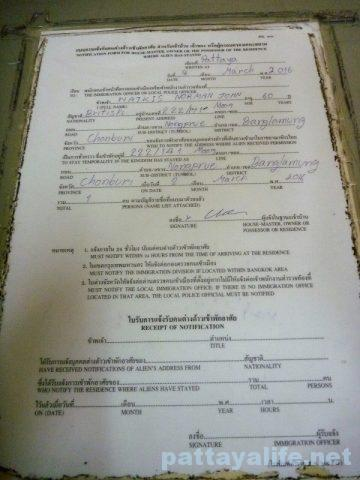 Pattaya immigration form パタヤイミグレーション書類 (3)