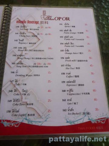 サードロードのレストラン Khun OPOR (15)