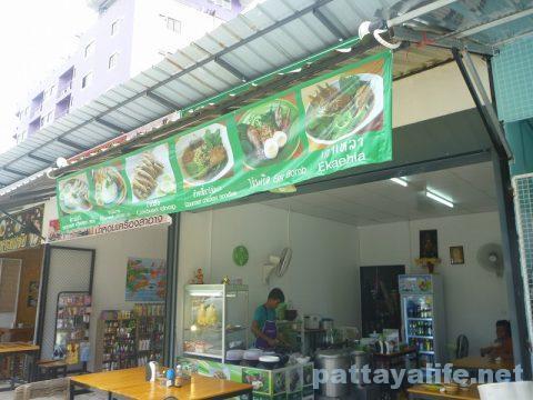 Tree townのカオマンガイ屋 Khao man gai (5)