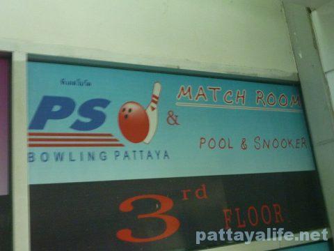 PSボーリング Bowling (2)