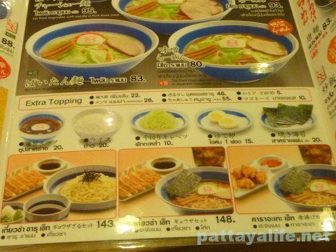 8番ラーメン餃子セット (2)