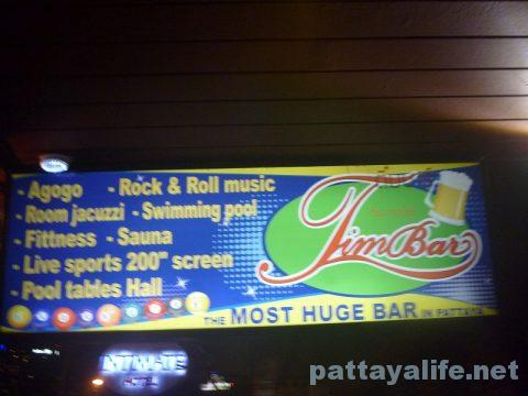 Tim bar ティムバー (5)