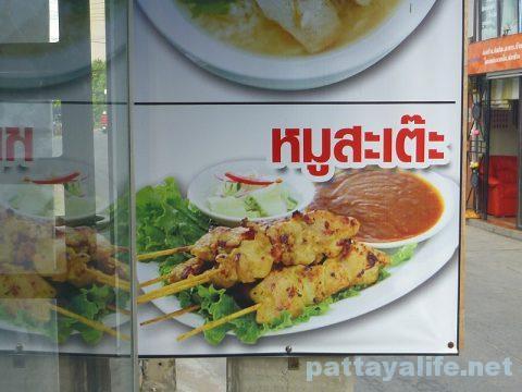 パタヤカンのサテ Satey Pattaya Klang (6)