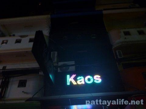 Kaos カオス (1)