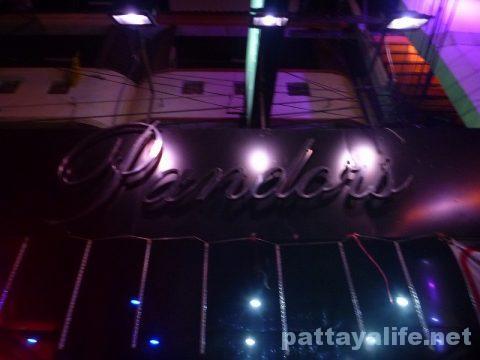 Pandora パンドラ