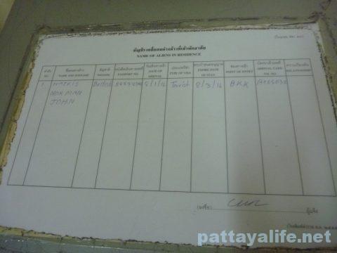 Pattaya immigration form パタヤイミグレーション書類 (4)