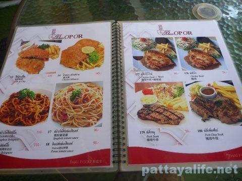サードロードのレストラン Khun OPOR (13)