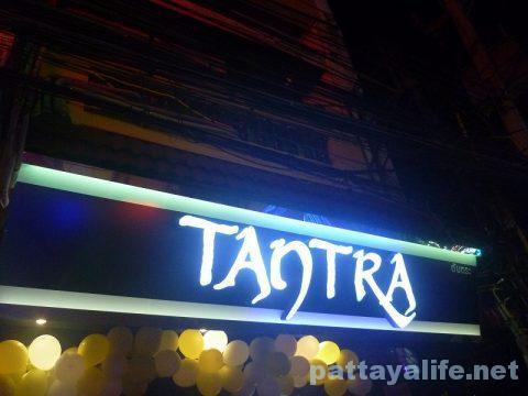 Tantra タントラ (3)