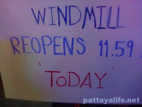 ウィンドミル再開 Windmill reopen