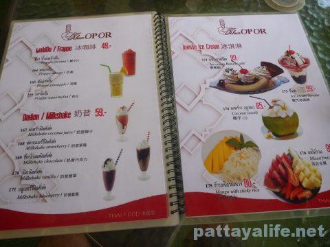 サードロードのレストラン Khun OPOR (16)
