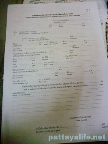 Pattaya immigration form パタヤイミグレーション書類 (2)