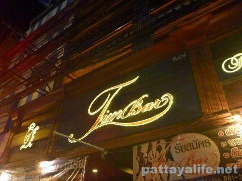 Tim bar ティムバー (1)