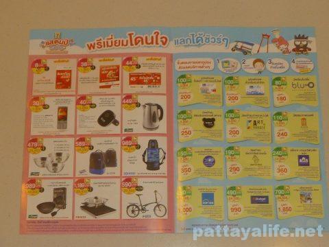 タイのセブンイレブンスタンプ (5)