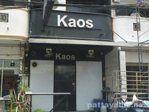 Kaos カオス (2)