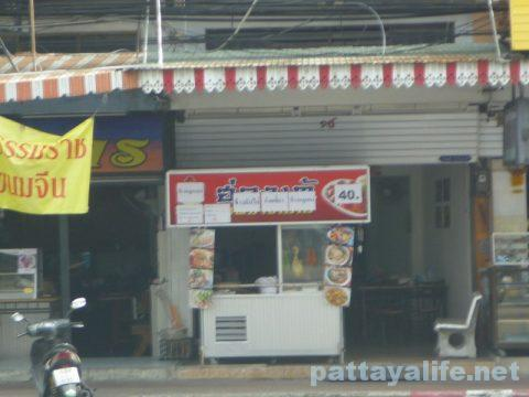 パタヤカンのさらに新しいカオマンガイとバミーナム (5)