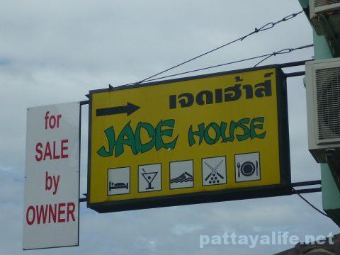 ジェイドハウス Jade house (9)