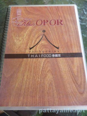 サードロードのレストラン Khun OPOR (11)