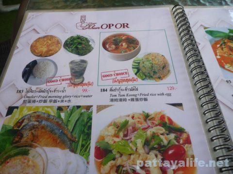 サードロードのレストラン Khun OPOR (14)