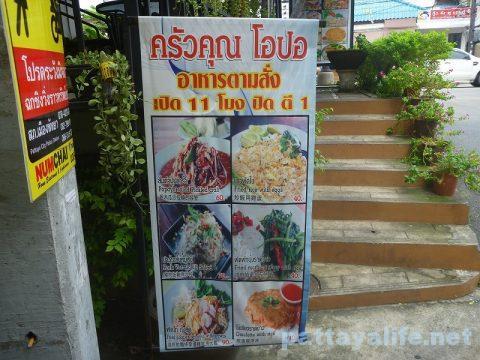 サードロードのレストラン Khun OPOR (9)