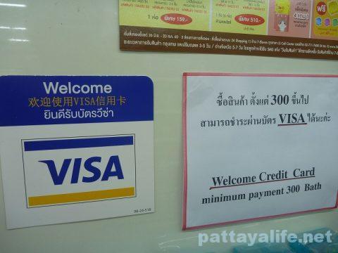 タイのセブンイレブンVISAクレジットカード (1)
