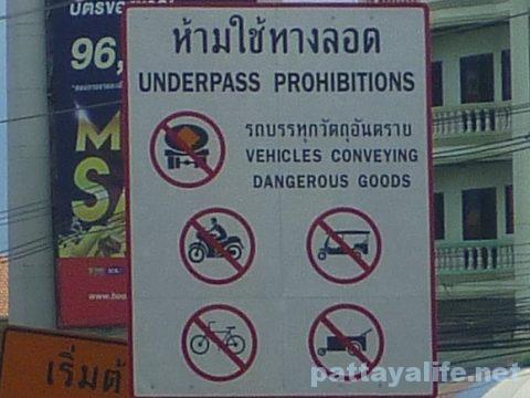 パタヤトンネル Pattaya Underpass (1)